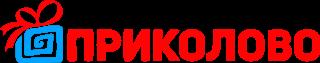 Приколово